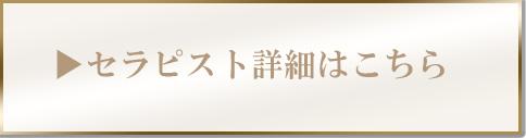 中目黒メンズエステ|AQUA(アクア)