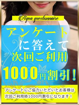 アンケートに答えて次回1000円割引!